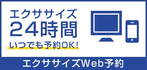 エクササイズweb予約